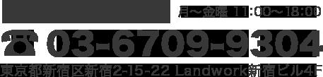 東京都新宿区新宿2-15-22 Landwork新宿ビル4F
