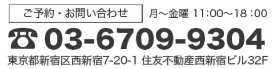 東京都新宿区西新宿7-20-1 住友不動産西新宿ビル32階